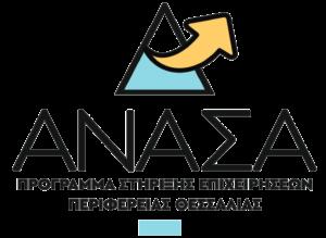 Λογότυπο Ανάσα πρόγραμμα ΕΣΠΑ Covid-19 Fund